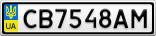 Номерной знак - CB7548AM