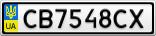 Номерной знак - CB7548CX