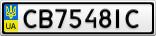 Номерной знак - CB7548IC