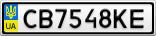 Номерной знак - CB7548KE
