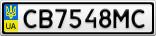 Номерной знак - CB7548MC