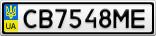 Номерной знак - CB7548ME