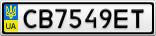 Номерной знак - CB7549ET