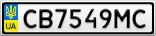 Номерной знак - CB7549MC