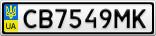 Номерной знак - CB7549MK