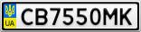 Номерной знак - CB7550MK