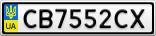 Номерной знак - CB7552CX