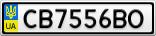 Номерной знак - CB7556BO