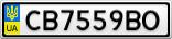 Номерной знак - CB7559BO