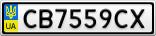 Номерной знак - CB7559CX