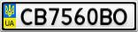 Номерной знак - CB7560BO