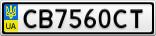 Номерной знак - CB7560CT
