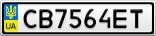 Номерной знак - CB7564ET