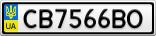 Номерной знак - CB7566BO