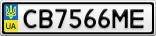 Номерной знак - CB7566ME