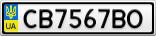 Номерной знак - CB7567BO