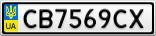 Номерной знак - CB7569CX