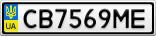 Номерной знак - CB7569ME
