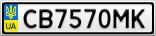Номерной знак - CB7570MK