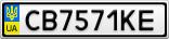 Номерной знак - CB7571KE