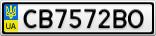 Номерной знак - CB7572BO