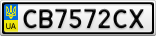 Номерной знак - CB7572CX