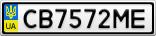Номерной знак - CB7572ME