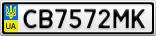 Номерной знак - CB7572MK