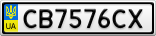 Номерной знак - CB7576CX
