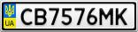 Номерной знак - CB7576MK
