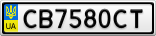 Номерной знак - CB7580CT