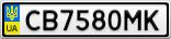 Номерной знак - CB7580MK