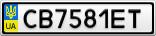 Номерной знак - CB7581ET