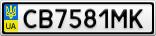 Номерной знак - CB7581MK