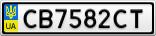 Номерной знак - CB7582CT