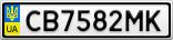 Номерной знак - CB7582MK