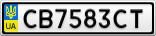 Номерной знак - CB7583CT