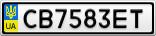 Номерной знак - CB7583ET