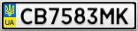 Номерной знак - CB7583MK
