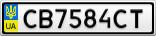 Номерной знак - CB7584CT