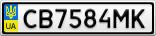 Номерной знак - CB7584MK
