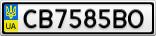 Номерной знак - CB7585BO