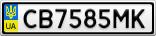 Номерной знак - CB7585MK