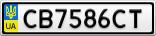 Номерной знак - CB7586CT