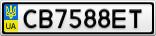Номерной знак - CB7588ET