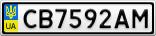 Номерной знак - CB7592AM