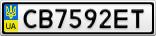 Номерной знак - CB7592ET
