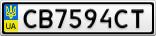 Номерной знак - CB7594CT