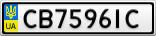 Номерной знак - CB7596IC