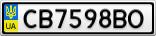 Номерной знак - CB7598BO